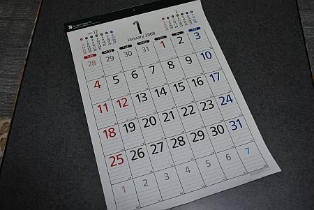 カレンダー見やすいやん