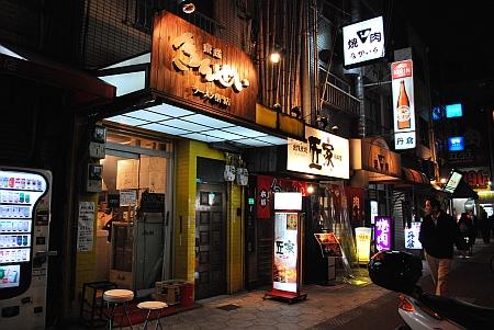 きんせい東成店