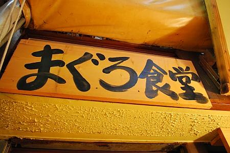 鶴橋市場の『まぐろ食堂』