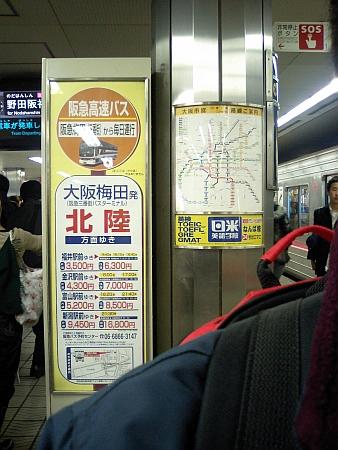 野田阪神・・