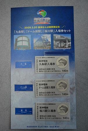 阪神版記念切符