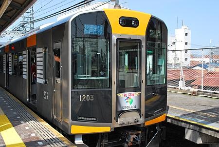 阪神甲子園駅に停車する奈良行き