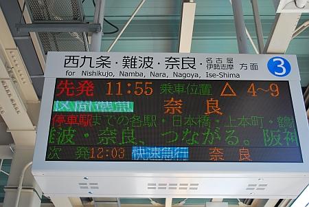 阪神尼崎駅のなんば線表示板