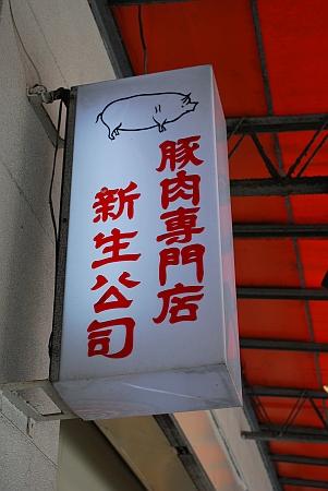 JR・阪神元町駅すぐ