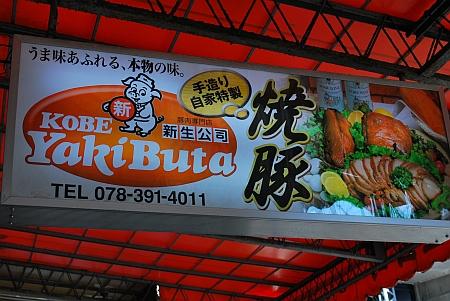 豚肉専門店