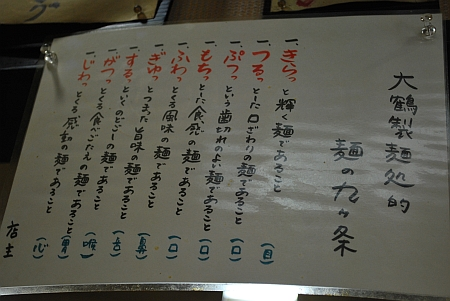 麺の九ヶ条