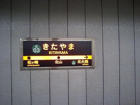地下鉄で北山へ