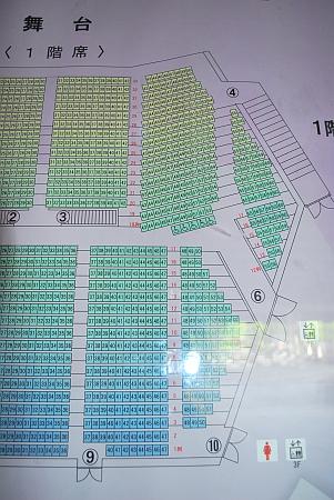 変な座席の番号やなぁ。