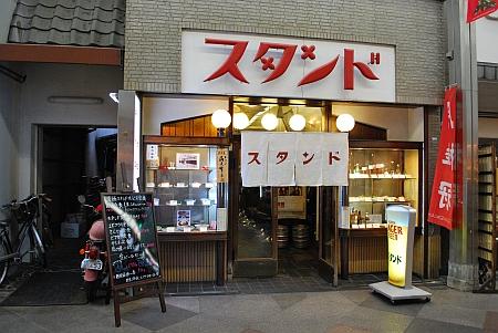 新京極スタンド