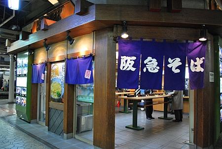 十三駅宝塚線ホーム