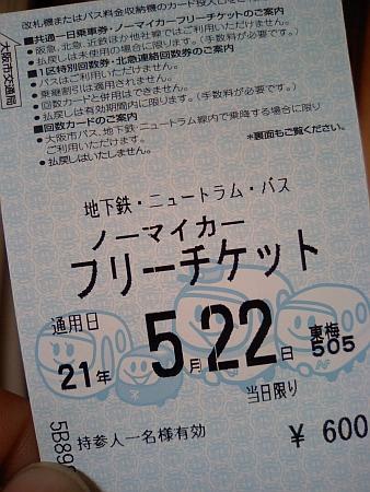 大阪市営地下鉄、バスが乗り放題