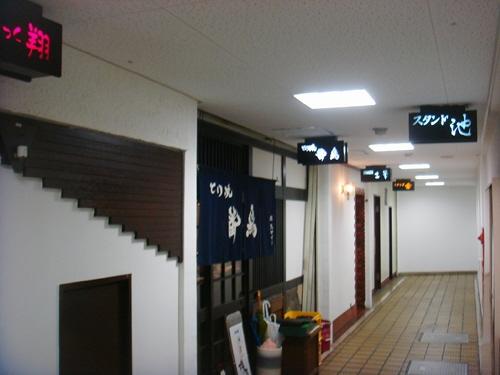 関スーと兵庫駅前地下飲食街