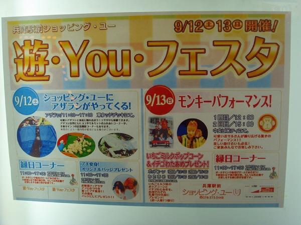 モトコーの買いもんと兵庫駅&モトキタイベント