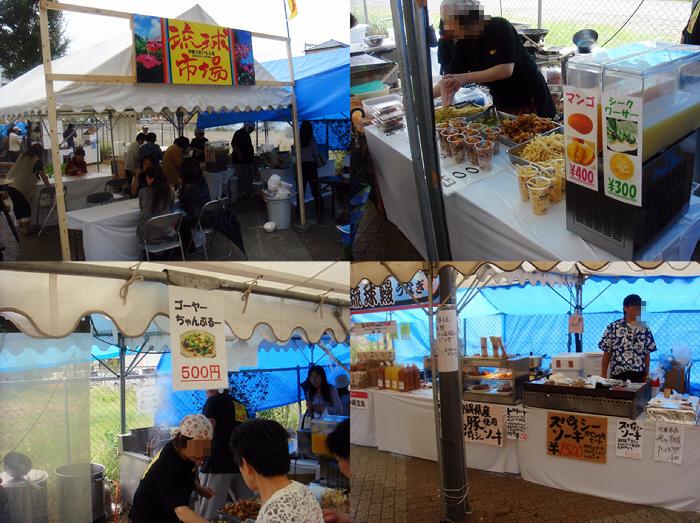 第5回 新長田琉球祭