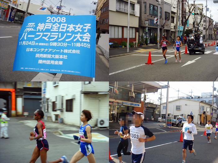 2008神戸女子ハーフマラソン