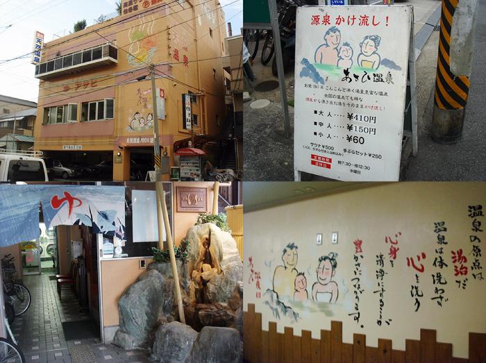 兵庫駅 温泉、立ち呑みミニツアー