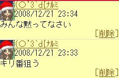 2008y12m21d_233013718.jpg