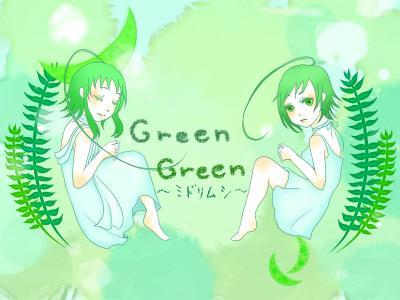 グリーングリーン~ミドリムシ~