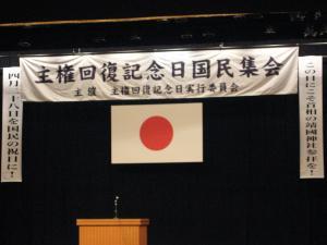 主権回復国民集会