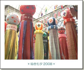 2008080801.jpg