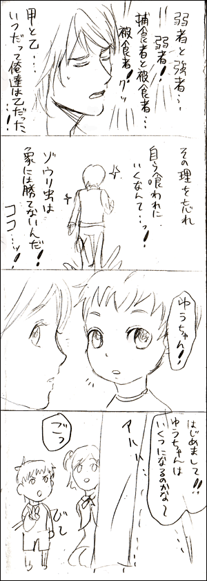 manga74.png
