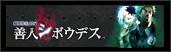 bnr_zendesu.jpg