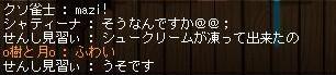 せんcの豆知識3