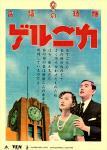 poster_yen.jpg