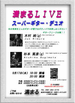2008.9.17kimura,sugimotoB