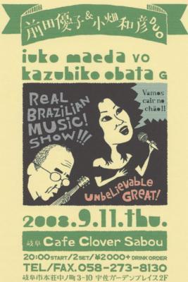 2008.9.11前田優子&小畑和彦