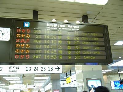 16 新大阪駅電光掲示板1