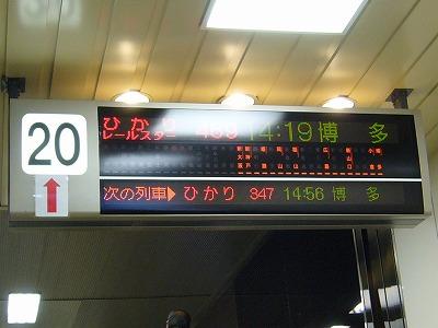 17 新大阪駅電光掲示板2