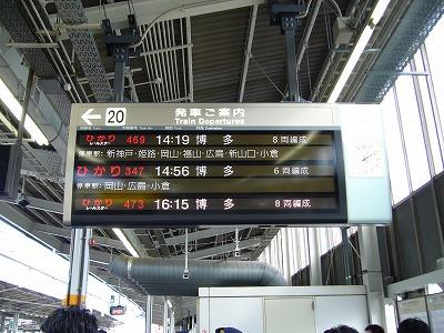 18 新大阪駅電光掲示板3