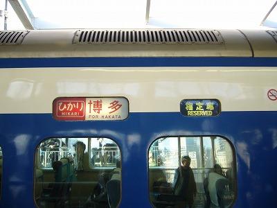 21 赤ひかり(速達)博多・指定席表示