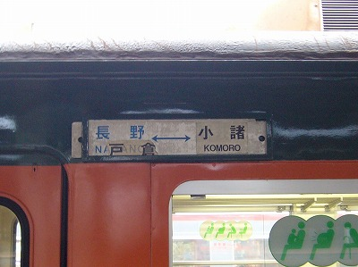 長野遠征13