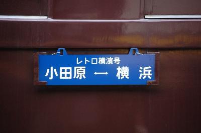レトロ横濱4