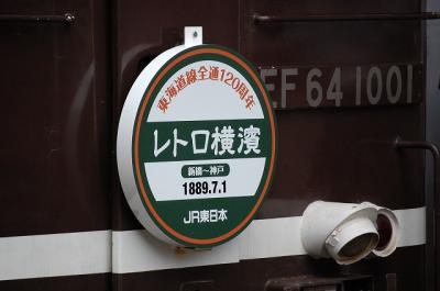 レトロ横濱6