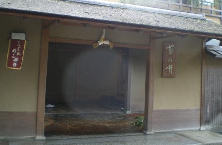 菊の井さん玄関