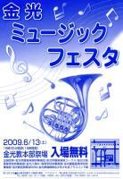 09ミュージックフェスタ