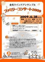 familyconcert2009_webposter.jpg