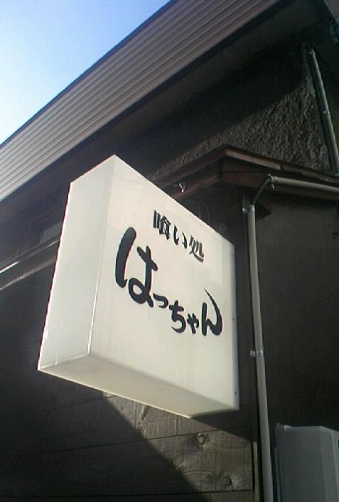090309_1523~01