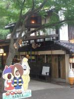 鬼太郎茶屋 (2)