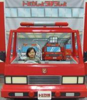 1月7日トミカ消防署