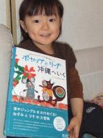 2008年1月21日沖縄へ行く