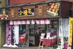 2008年3月7日10円饅頭
