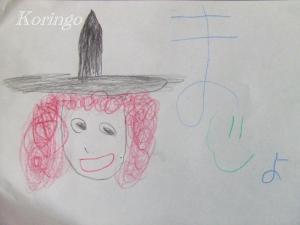 2008年10月魔女