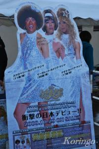 2008年12月20日矢島美容室