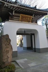 2008年1月1日月窓禅寺