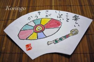 2009年1月10日絵手紙
