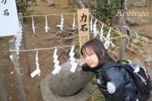 2009年1月7日力石